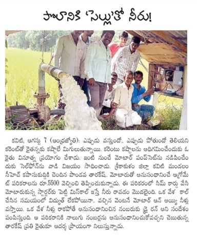 Agromate Coverage in Andhrajyothy